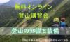 2021/05/19(水)【オンライン】無料!「登山の知識と装備」これから登山を始めたい方から経験者まで