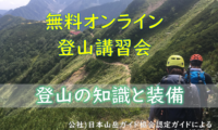 2021/09/30(木)【オンライン】無料!「登山の知識と装備」自然の中を歩いてリフレッシュ!山を歩いてみませんか?