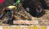 2020/07/04(土)【オンライン登山講習会】「セルフレスキュー・ロープワーク装備と技術」<催行決定・募集中>