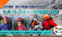 2020/08/18(火)【オンライン】「セルフレスキュー・ロープワーク装備と技術」<募集中>