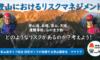 2021/03/31(水)【オンライン】登山におけるリスクマネジメント
