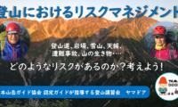 2020/08/27(木)【オンライン】登山におけるリスクマネジメント<募集中!>