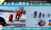 2020/12/16(水)【オンライン】雪山登山「雪山の基礎と装備」