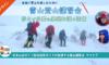 2021/01/27(水)【オンライン】雪山登山「雪山で必要な基礎知識と装備」<募集中>