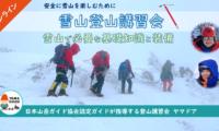 2021/10/21(木)【オンライン】雪山登山「雪山で必要な基礎知識と装備」
