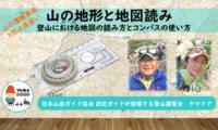 2021/07/29(木)【オンライン】山で道迷いしないために「地図読み・コンパス」の基礎を学ぼう