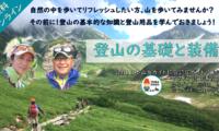 2021/11/04(木)【オンライン】無料!「登山の知識と装備」自然の中を歩いてリフレッシュ!山を歩いてみませんか?