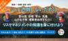 2021/06/23(水)【オンライン】山で遭難しないために「登山におけるリスクマネジメント」